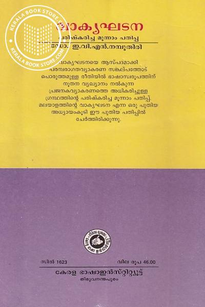 back image of വാക്യഘടന