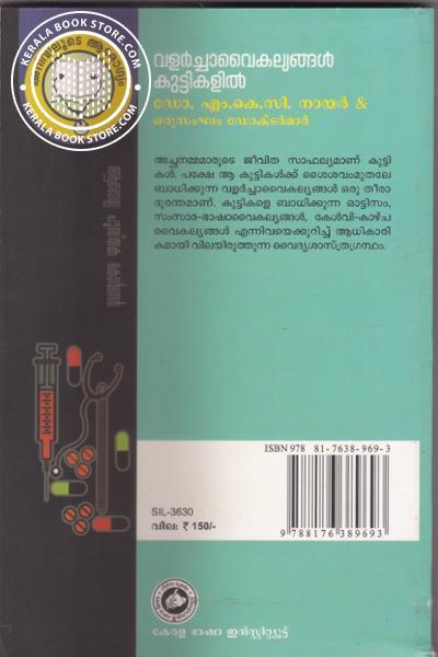 back image of Valarcha Vaikalym Kuttikalil