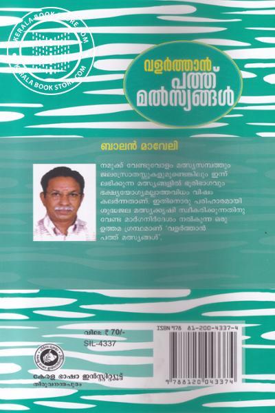 back image of Valarthan Pathu Malshyangal
