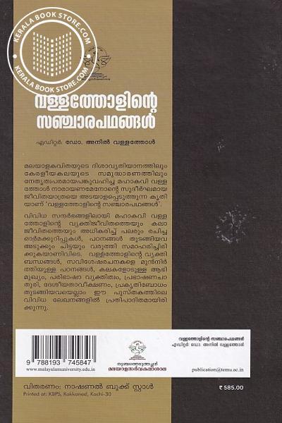 back image of വള്ളത്തോളിന്റെ സഞ്ചാരപഥങ്ങള്