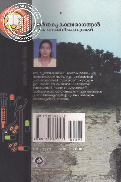 back image of Vardhakyakala Rogangal