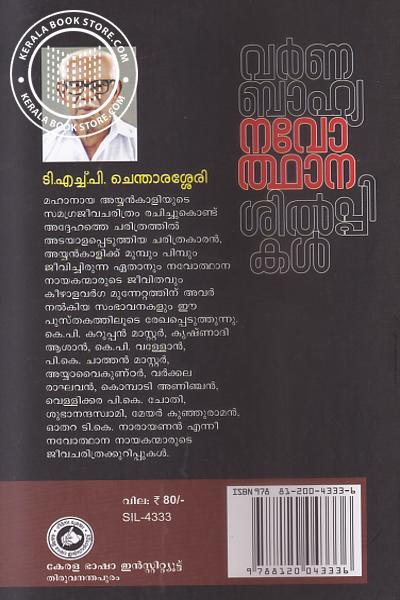 back image of Varnabahya Navodhana Silppikal