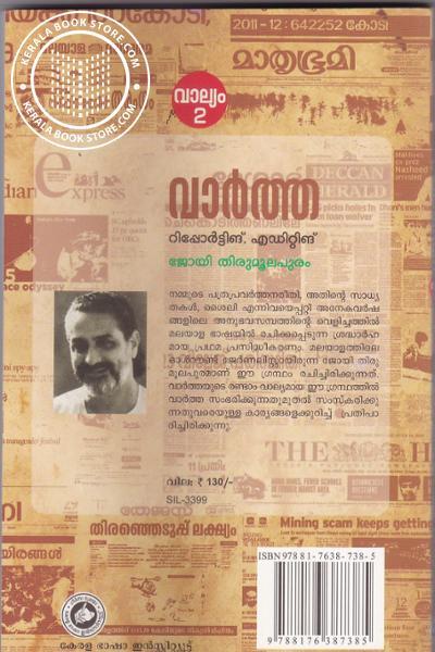back image of Vartha Reporting Editing Vol-2