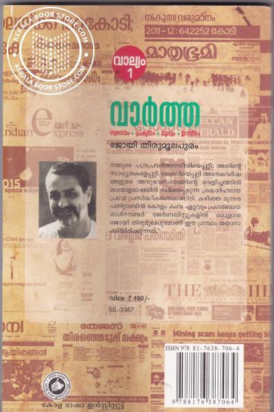 back image of Vartha Swabhavam Prakrithan Moolyam Uravidam -Vol -1