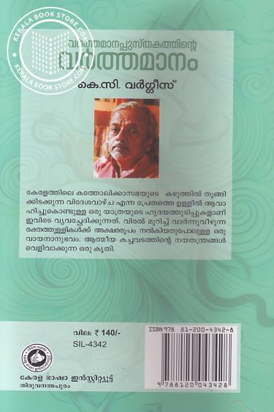 back image of Varthamanakalathinte Varthamanam