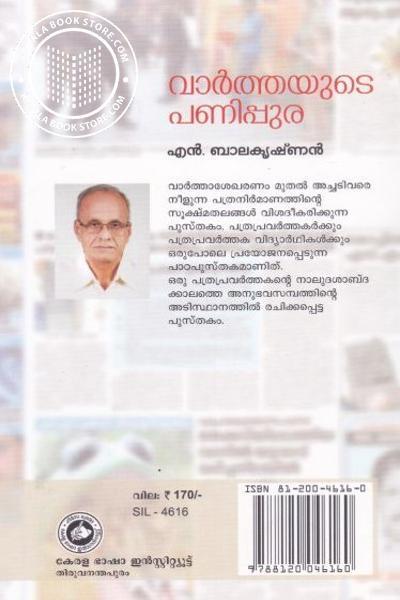 back image of Varthayude Panippura