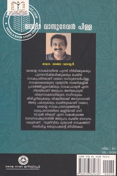 back image of വയലാ വസുദേവന് പിള്ള