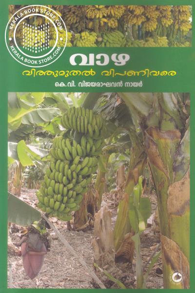 back image of Vazha Vithumuthal Vipanivare