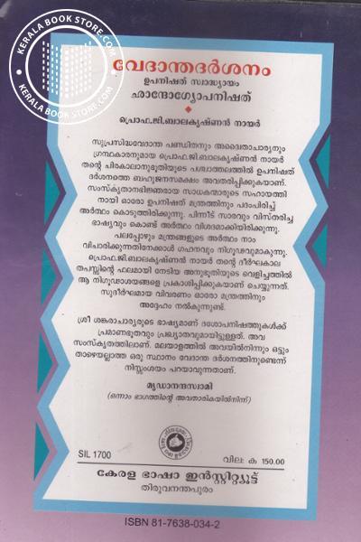 back image of Vedanta Darsanam Upanishad Swadhyayam -Part - 3