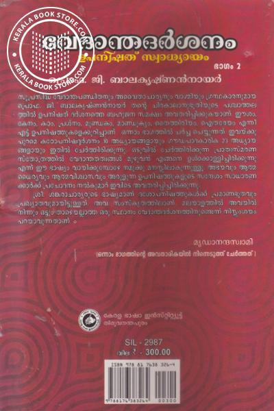 back image of Vedantadarsanam Upanishad Swadhyayam - Part - 2