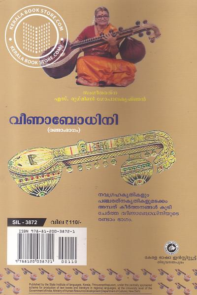 back image of വീണാബോധിനി-ഭാഗം -2