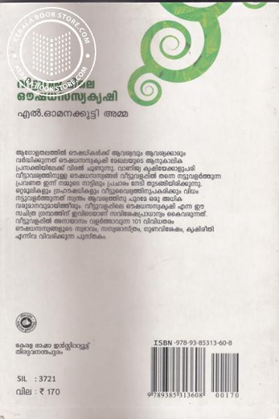 back image of Veettuvalappile Oushadha Sasyakrishi