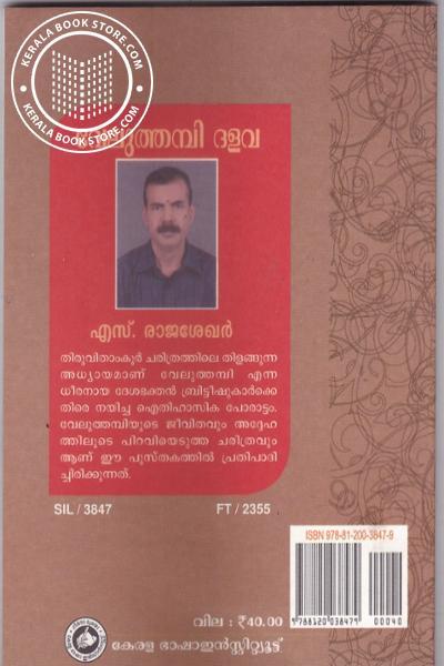 back image of വേലുത്തമ്പി ദവള