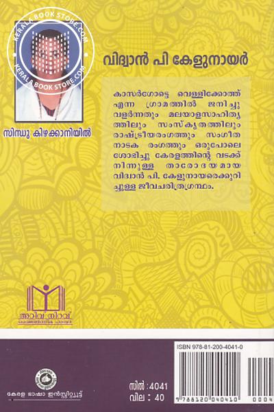 back image of വിദ്വാന് പി കേളുനായര്
