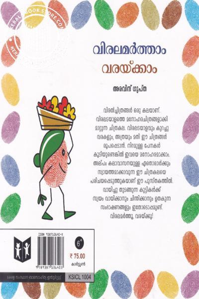 back image of വിരലമര്ത്താം വരയ്ക്കാം