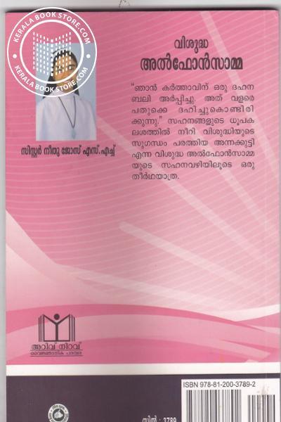 back image of Vishudha Alphonsamma