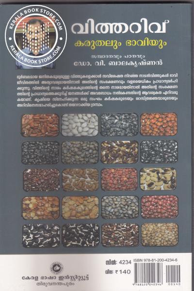 back image of Vitharivu Karuthalum Bhaviyum