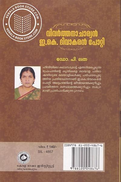 back image of വിവര്ത്തനാചാര്യന് ഇ കെ ദിവാകരന് പോറ്റി