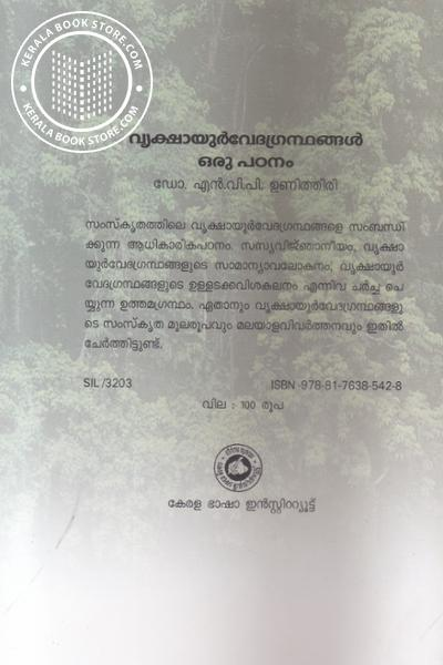 back image of Vrikshaayurvedagranthangal