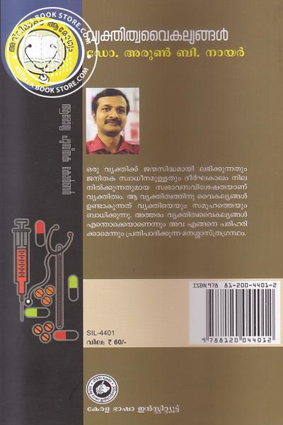 back image of Vyakthithva Vaikalliyangal