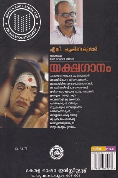 back image of യക്ഷഗാനം - എസ് കൃഷ്ണകുമാര്