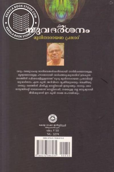 back image of യുവദര്ശനം