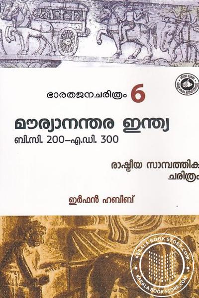 Cover Image of Book ഭാരതജന ചരിത്രം 6- മൗര്യാനന്തര ഇന്ത്യ ബി സി 200 എ ഡി 300 രാഷ്ട്രീയ സാമ്പത്തിക ചരിത്രം