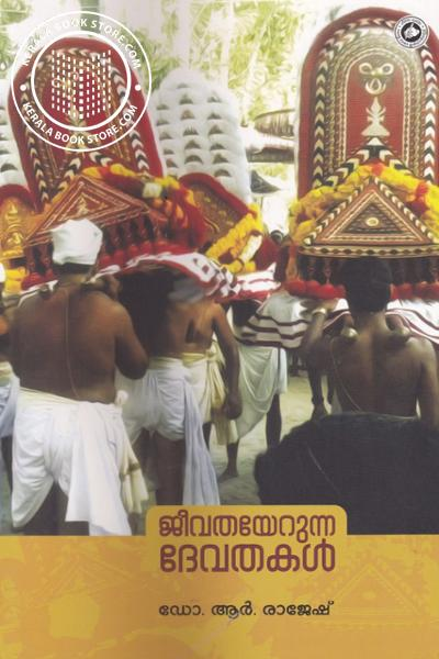 Cover Image of Book Geevathayerunna Devathakal