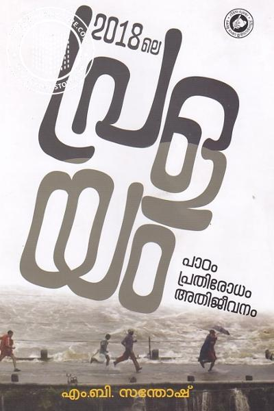 Cover Image of Book 2018 ലെ പ്രളയം