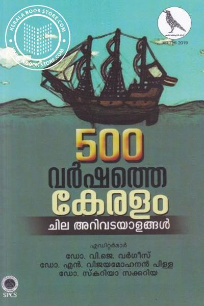 Cover Image of Book 500 Varshathe Keralam Chila Arivatayalangal