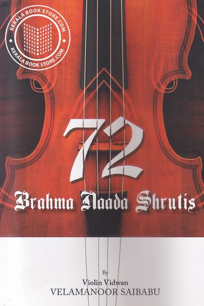 Cover Image of Book 72 Brahama Nada Shrutis