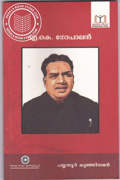 Cover Image of Book A K Gopalan