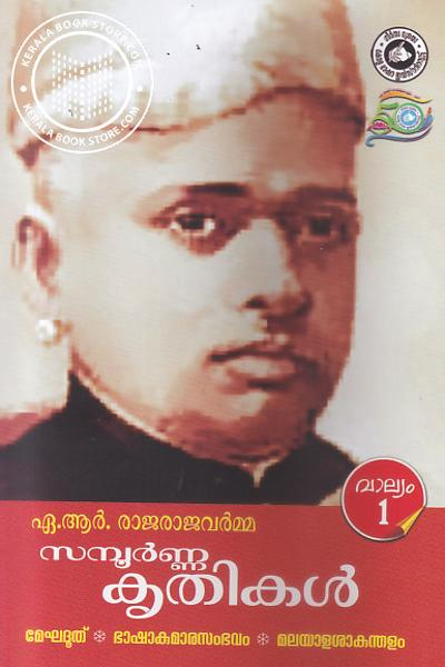 Cover Image of Book A R Raja Raja Varmayude Sampoorna Krithikal Volum -1