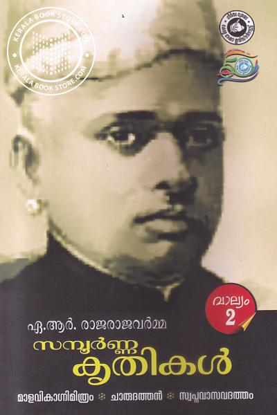 Cover Image of Book A R Raja Raja Varmayude Sampoorna Krithikal Volum -2