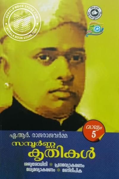 Image of Book A R Raja Raja Varmayude Sampoorna Krithikal Volume - 5