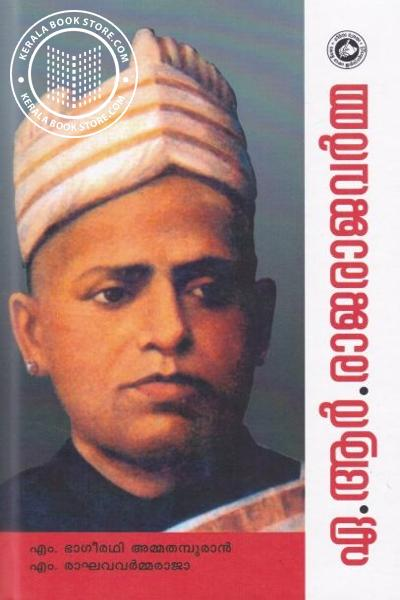 Cover Image of Book A R Rajarajavarma