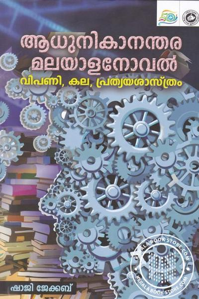 Cover Image of Book Aadhunikaathara Malayala Novel Vipani Kala Prathyasasthram7