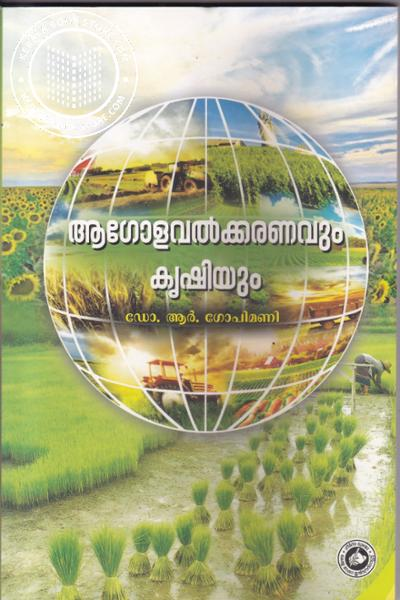 Cover Image of Book Aagolavalkkaranavum Krishiyum