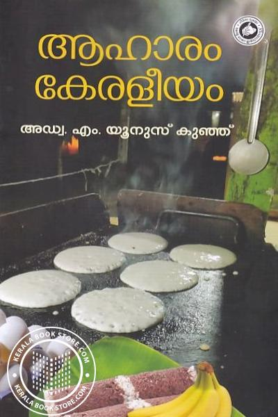 Image of Book Aahaaram Keraleeyam