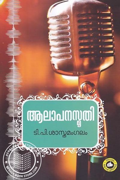 Cover Image of Book ആലാപനസ്മൃതി