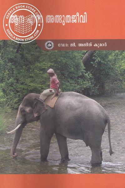 Cover Image of Book Aana Enna Athbhuthajeevi