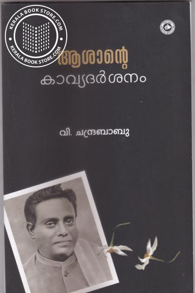 Cover Image of Book Aasante Kavya Dharshanam