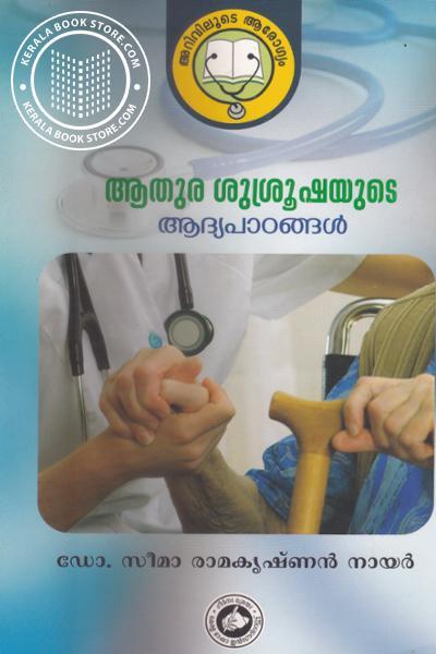 Cover Image of Book Aathura Shusrooshayude Aadyapadangal