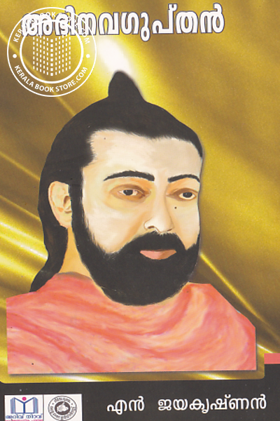 Cover Image of Book Abhinavagupthan
