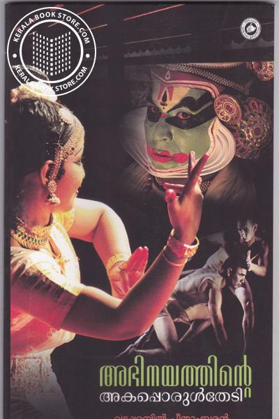 Cover Image of Book Abhinayathinte Akapporul Thedi