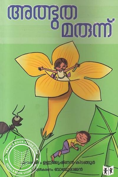 Cover Image of Book അത്ഭുത മരുന്ന്