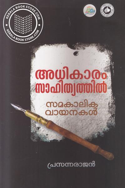 Cover Image of Book അധികാരം സാഹിത്യത്തില്