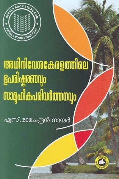 Cover Image of Book Adhinivesa Keralathile Booparishkaranavum Samoohikaparivarthsnavum