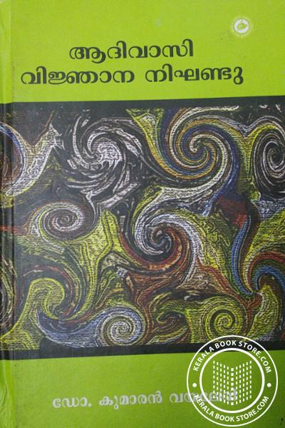 Image of Book Adhivasi Vinjana Nighandu