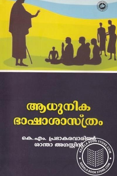 Cover Image of Book ആധുനിക ഭാഷാശാസ്ത്രം